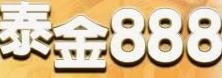 泰金888唯一代理送體驗金-派大金